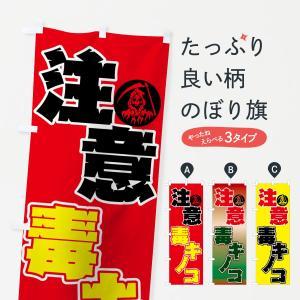 のぼり旗 毒キノコ 注意|goods-pro