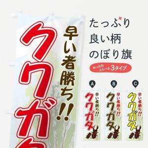 のぼり旗 クワガタ|goods-pro