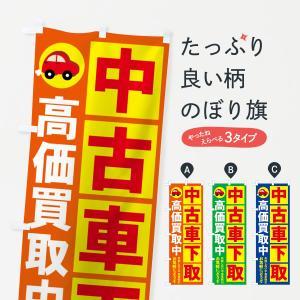 のぼり旗 中古車下取|goods-pro