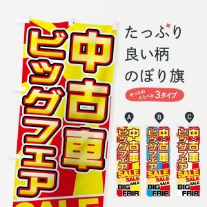 のぼり旗 中古車ビッグフェア|goods-pro