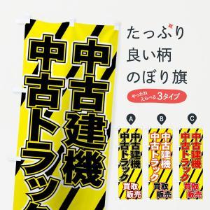 のぼり旗 中古建機|goods-pro