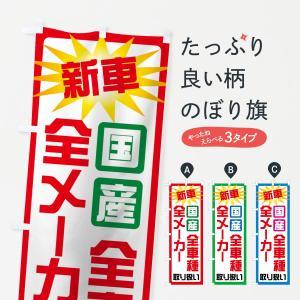 のぼり旗 新車|goods-pro