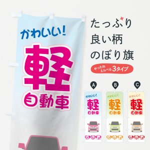 のぼり旗 軽自動車|goods-pro