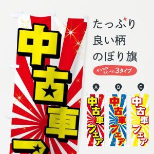 のぼり旗 中古車フェア|goods-pro