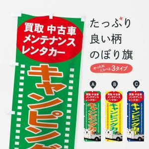 のぼり旗 キャンピングカー