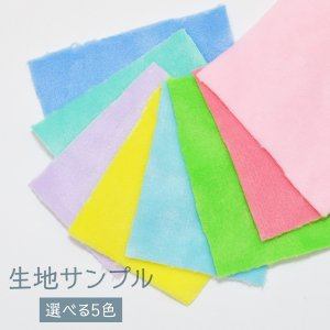 生地サンプル ソフトボア・ナイレックス