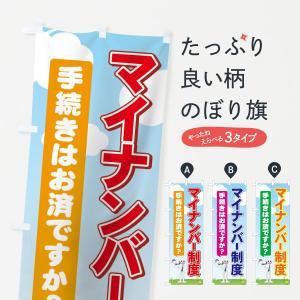 のぼり旗 マイナンバー制度|goods-pro