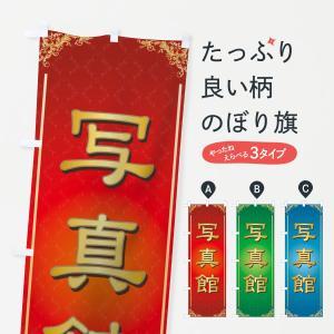 のぼり旗 写真館|goods-pro