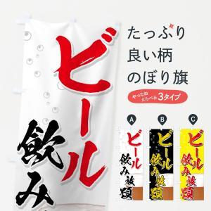 のぼり旗 ビール飲み放題|goods-pro