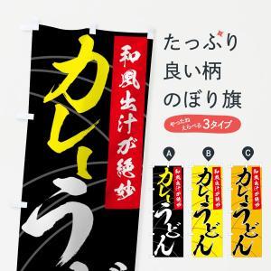 のぼり旗 カレーうどん|goods-pro