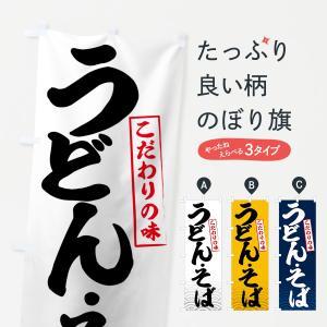 のぼり旗 うどん・そば|goods-pro