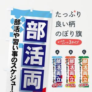 のぼり旗 部活両立|goods-pro