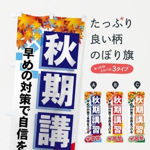 のぼり旗 秋期講習|goods-pro