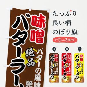 のぼり旗 味噌バターラーメン|goods-pro