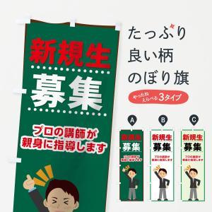 のぼり旗 新規生募集|goods-pro