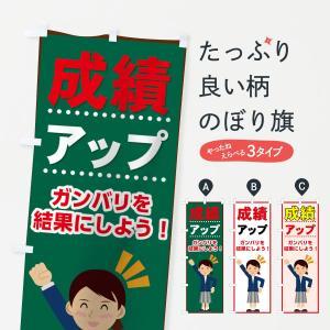 のぼり旗 成績アップ|goods-pro