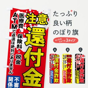 のぼり旗 還付金詐欺 医療費・保険料・税金|goods-pro