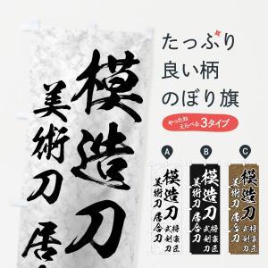 のぼり旗 模造刀|goods-pro