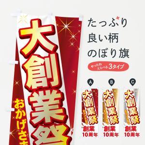 (値替無料) のぼり旗 大創業祭|goods-pro