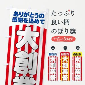 のぼり旗 大創業祭 goods-pro