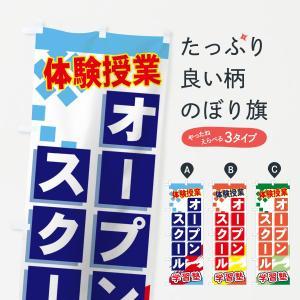 のぼり旗 オープンスクール|goods-pro