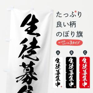 のぼり旗 生徒募集中|goods-pro