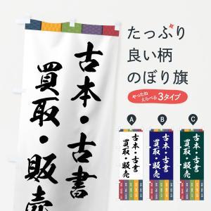 のぼり旗 古本古書|goods-pro