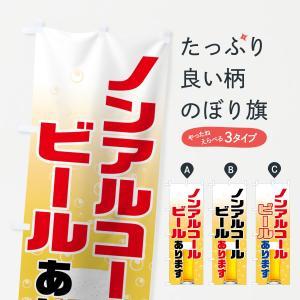 のぼり旗 ノンアルコールビール|goods-pro
