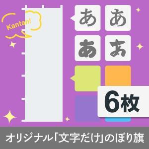 【文字だけのぼり旗】オリジナルのぼり旗 6枚|goods-pro