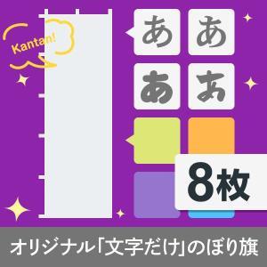 【文字だけのぼり旗】オリジナルのぼり旗 8枚|goods-pro