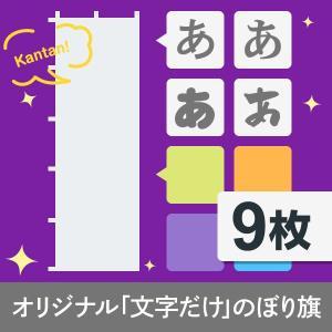 【文字だけのぼり旗】オリジナルのぼり旗 9枚|goods-pro