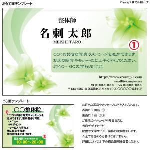 デザイン名刺 リフレッシュ百合|goods-pro