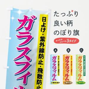 のぼり旗 ガラスフィルム|goods-pro