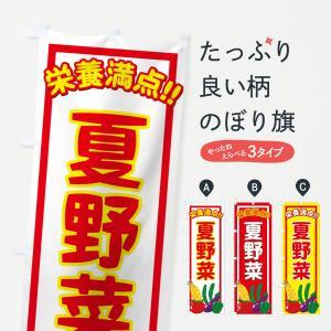 のぼり旗 夏野菜|goods-pro