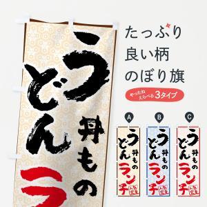 のぼり旗 うどん丼ものランチ|goods-pro