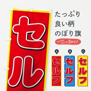 のぼり旗 セルフ|goods-pro