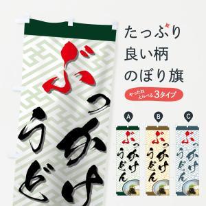 のぼり旗 ぶっかけうどん goods-pro