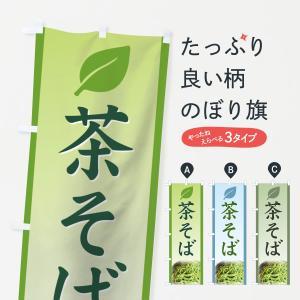 のぼり旗 茶そば|goods-pro
