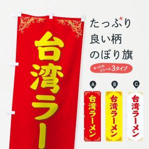 のぼり旗 台湾ラーメン|goods-pro