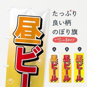 のぼり旗 昼ビール|goods-pro