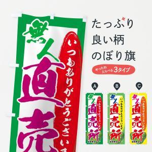 のぼり旗 無人直売所 goods-pro