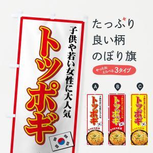 のぼり旗 トッポギ|goods-pro