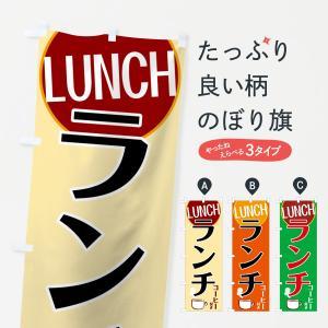 のぼり旗 コーヒー付きランチ|goods-pro