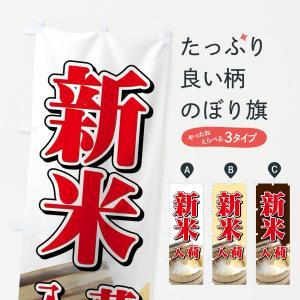 のぼり旗 新米入荷 秋の美味|goods-pro