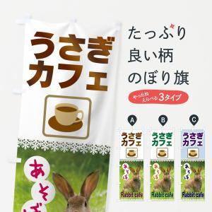 のぼり旗 うさぎカフェ|goods-pro