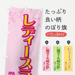 のぼり旗 レディースランチ|goods-pro