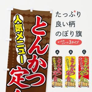 のぼり旗 とんかつ定食|goods-pro