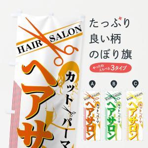 のぼり旗 ヘアサロン カット パーマ HAIR SALON goods-pro
