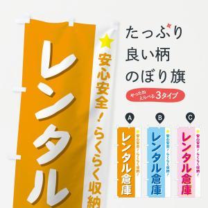のぼり旗 レンタル倉庫|goods-pro