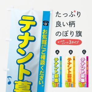 のぼり旗 テナント募集|goods-pro